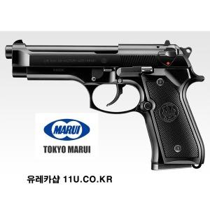 일제 MARUI 마루이 new U.S 베레타 M9 가스건 권총