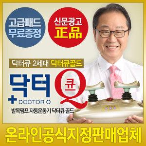 닥터큐 발목펌프 닥터큐 골드/온라인공식지정판매처