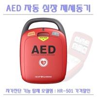 (주)라디안 HR501 / 심폐소생기/ 심장충격기/ HR-501