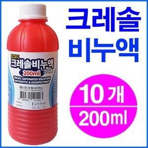 크레솔비누액 200m- 10개/크레솔/화장실소독/크레졸