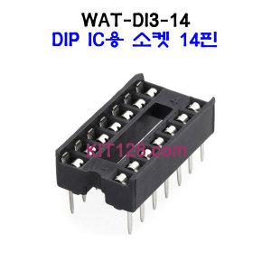 WAT-DI3-14 14핀 IC DIP 소켓 7x2