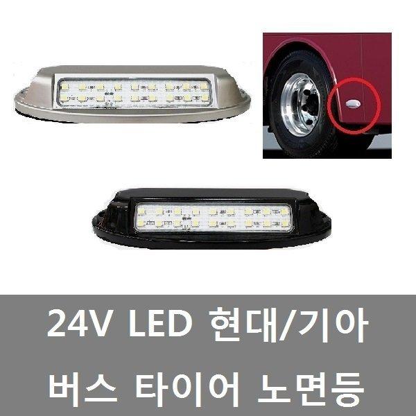 대성부품/24V LED 버스 타이어등/현대/기아/노면등