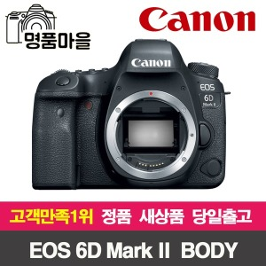 캐논 EOS 6D Mark II 바디 정품 명품마을