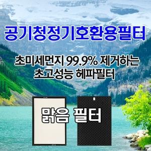 삼성호환용필터2개/AX70J7100WTD/CFX-2TBA/CFX-C100D