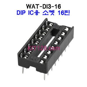 WAT-DI3-16 16핀 IC DIP 소켓 8x2