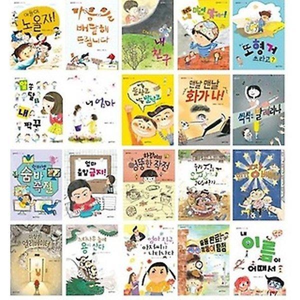 좋은책어린이 저학년문고 81~100권 세트