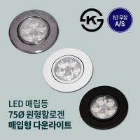 LED 일체형 매입등 원형할로겐 75파이 다운라이트