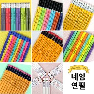 네임연필 2B B HB 단체선물 주문제작 학생선물 신학기