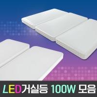 LED거실등 삼성칩 LG정품칩 100W LED조명 모음