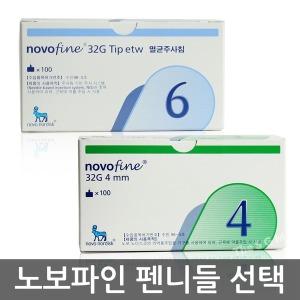 노보파인 인슐린 펜니들 주사바늘 (32G 6mm / 4mm)