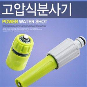 호스/고압분사기/세차용품/정원/호스커넥터/물분사