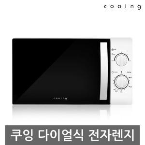 쿠잉 전자렌지 MM720CJ9 20L/전자레인지/소형/미니