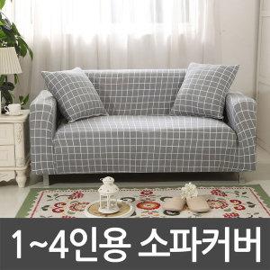 만능 소파 커버 쇼파 패브릭 천갈이 고탄력 물세탁 1