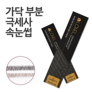 가닥 속눈썹 5/10줄 브라운 극세사 끝가공 연마 연장