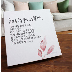 심방캔버스말씀액자 /두려워말라 기독교용품