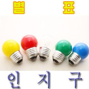 일월조명/별표 인지구10w/인찌구/미니전구/백열 램프/전구/전등/칼라 전구/인테리어/무드등