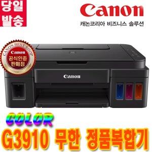 상품권행사 캐논 잉크젯복합기 G3910 무한복합기 an