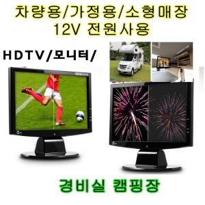 12V 소형HDTV/모니터 차량용 매장용 캠핑용 경비실-6