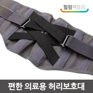 힐링팩토리 허리보호대 HL-B101 의료용 허리복대 벨트