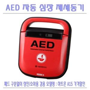 (주)메디아나/ 심폐소생기/A15 G4 AED+강화보관함포함