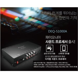 파이오니아 프로세서 앰프  DEQ-S1000A 스마트폰 연동