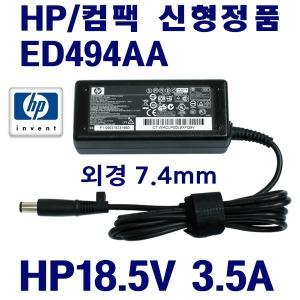 HP 18.5V 3.5A 7.4mm Business 630 신형 정품 어댑터
