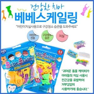 베베스케일링3개/유아치실/치실/어린이치실/무료배송