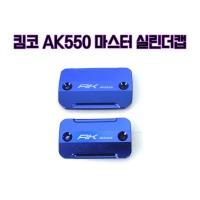 킴코AK550 마스터 실린더 캡