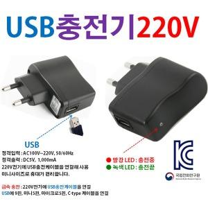 효도라디오MP3용 충전기 USB 아답터220V 충전 어댑터