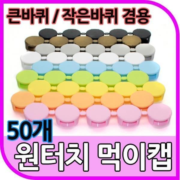 큰바퀴/작은바퀴 공용  바퀴벌레 먹이캡 25개 50개 1