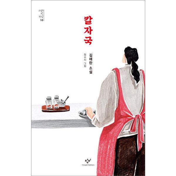 창비 칼자국 : 김애란 소설 (소설의 첫 만남 10)