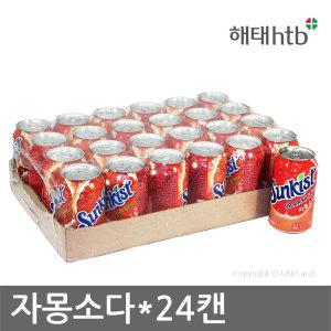자몽소다 355mlX24캔/ 해태htb/ 탄산음료/과일/주스