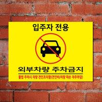 외부차량 주차금지표지판 c101188 벽부착용 6900원 a4