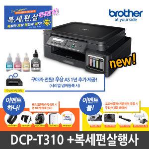 DCP-T310 무한잉크복합기 /AS연장이벤트+복세편살행사