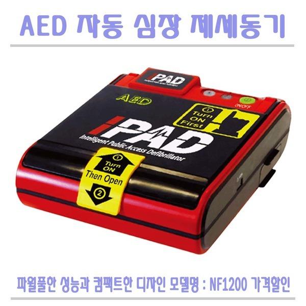 (주)씨유메디칼 NF1200 AED/제세동기/병원.요양원