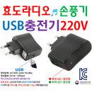 효도라디오MP3용 220V 충전기 USB 충전 아답터 어댑터