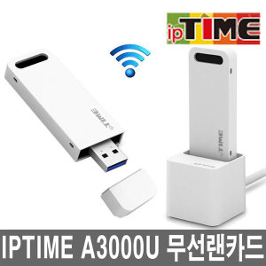 오늘출발 IPTIME A3000U 무선랜카드/기가/AC/와이파이