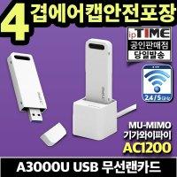 ipTIME A3000U 기가 와이파이 USB 무선랜카드 무선AP