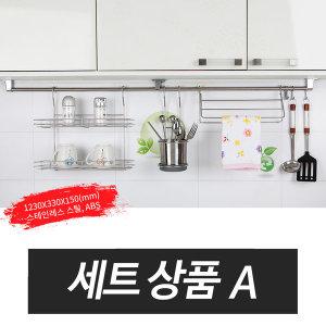 홈-주방봉세트A(스텐)/식기건조대세트