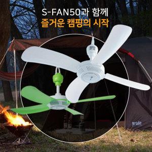 천장 선풍기 실링팬 타프팬 캠핑용 S-FAN 50 (화이트)