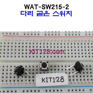 WAT-SW215-2 다리가 곧은 푸쉬리셋 스위치 빵판 가능