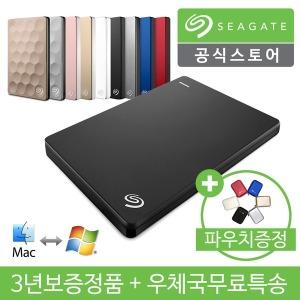 Backup Plus S 1TB / 2TB 외장하드 +정품+파우치증정+