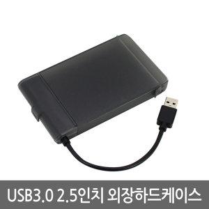 원터치 USB3.0 2.5인치 외장하드케이스 SATA 블랙