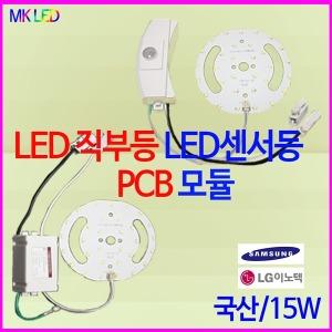 LG칩LED 직부등/센서등 모듈 15W/주광색(하얀빛)