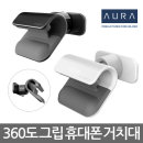 AURA 360도 그립 차량용 핸드폰거치대 / (1+1)