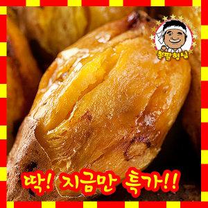 (5kg 18900원~)봉팔형님 햇 밤꿀/호박고구마  10kg