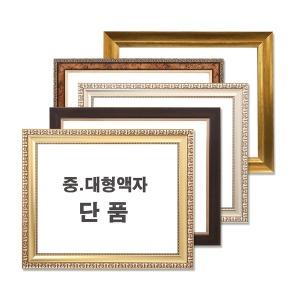 중대형 사진액자 일반형 20x24(50.5cmx60.5cm)