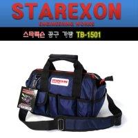 스타렉슨 공구가방/TB-1501/공구집/공구함/공구수납