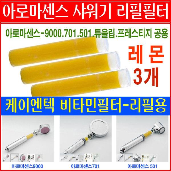 케이엔텍 아로마센스필터/아로마센스용필터/레몬3개