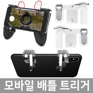 모바일 배틀그라운드 트리거 배그 조이스틱/K01/W6/MV